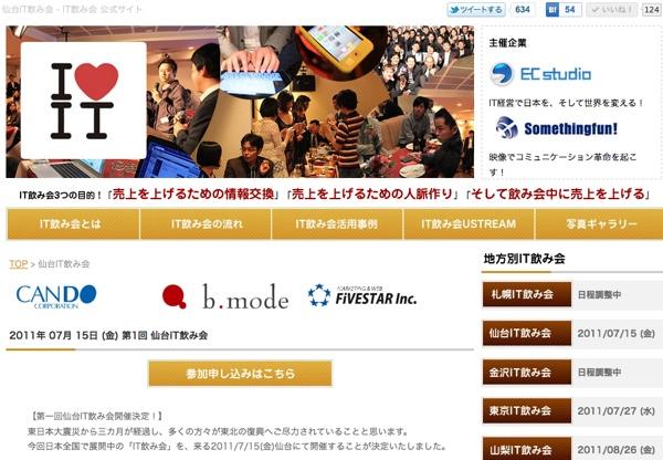 第一回 仙台IT飲み会へ参加します
